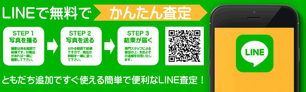 LINEで無料でかんたん査定 ともだち追加ですぐ使える簡単で便利なLINE査定です