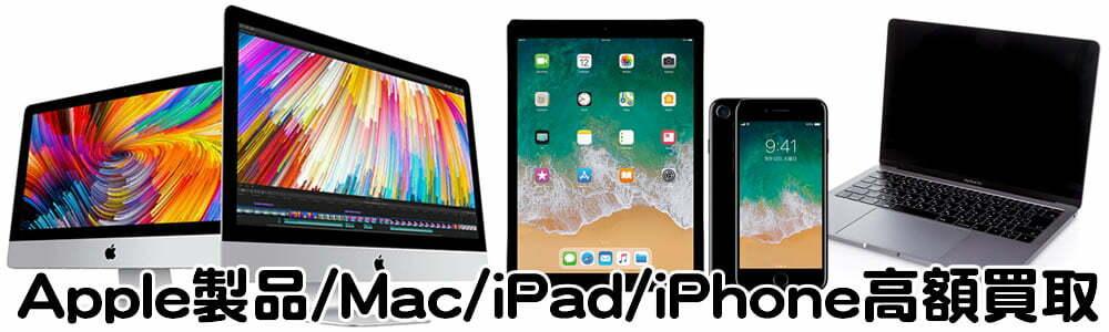 Apple製品/Mac/iPhone/iPad高額買取