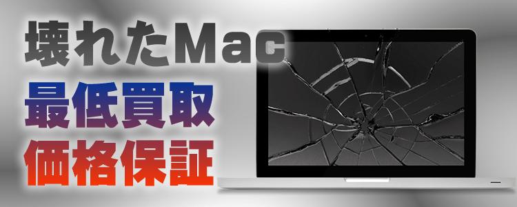 壊れたiMac・MacBook・MacPro 最低買取価格保証